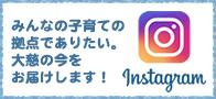 DAIJI Instagram