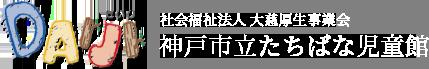 社会福祉法人 大慈厚生事業会