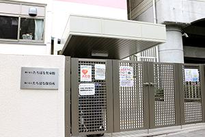 神戸市立たちばな児童館