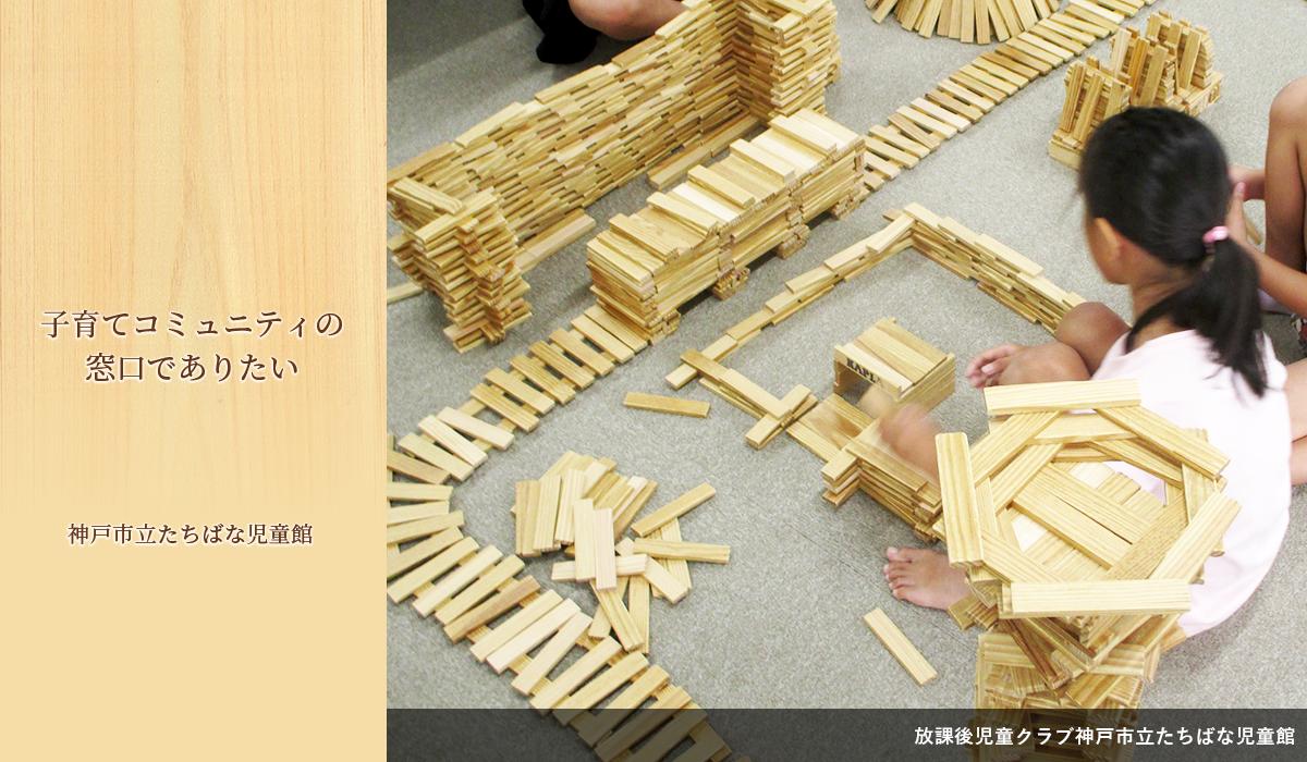 子育てコミュニティの窓口でありたい 神戸市立たちばな児童館