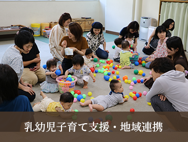 乳幼児子育て支援・地域連携