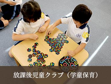 放課後児童クラブ(学童保育)